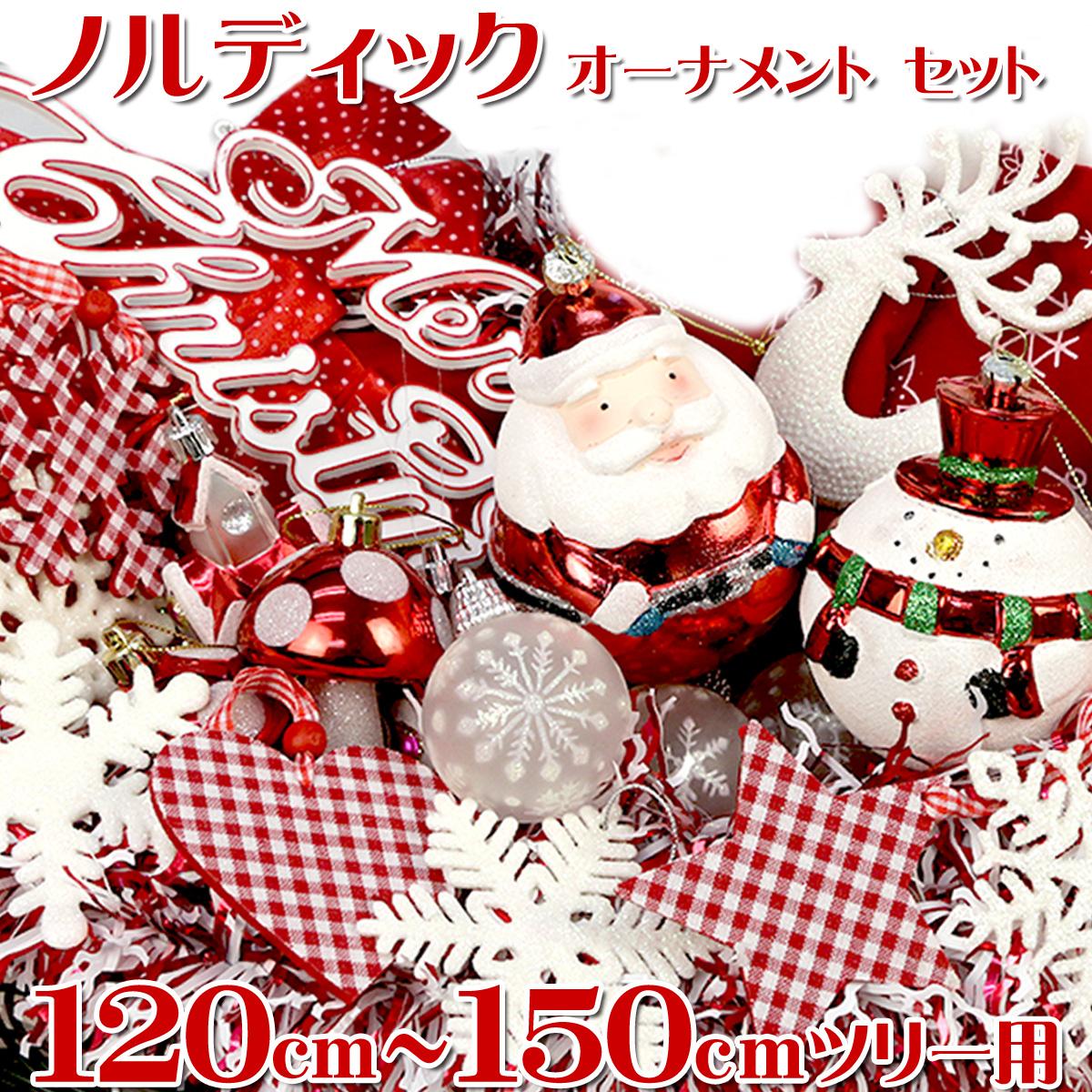【クーポン使用で10%OFF対象商品】 クリスマスツリー オーナメントセット 120~150cm ノルディック 北欧 飾り セット