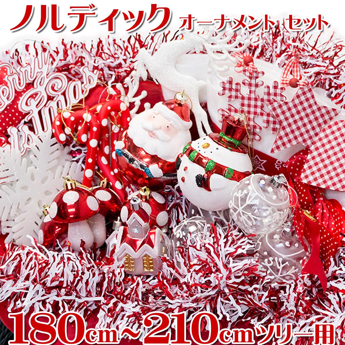 クリスマスツリー オーナメントセット 180~210cm ノルディック 北欧 飾り セット
