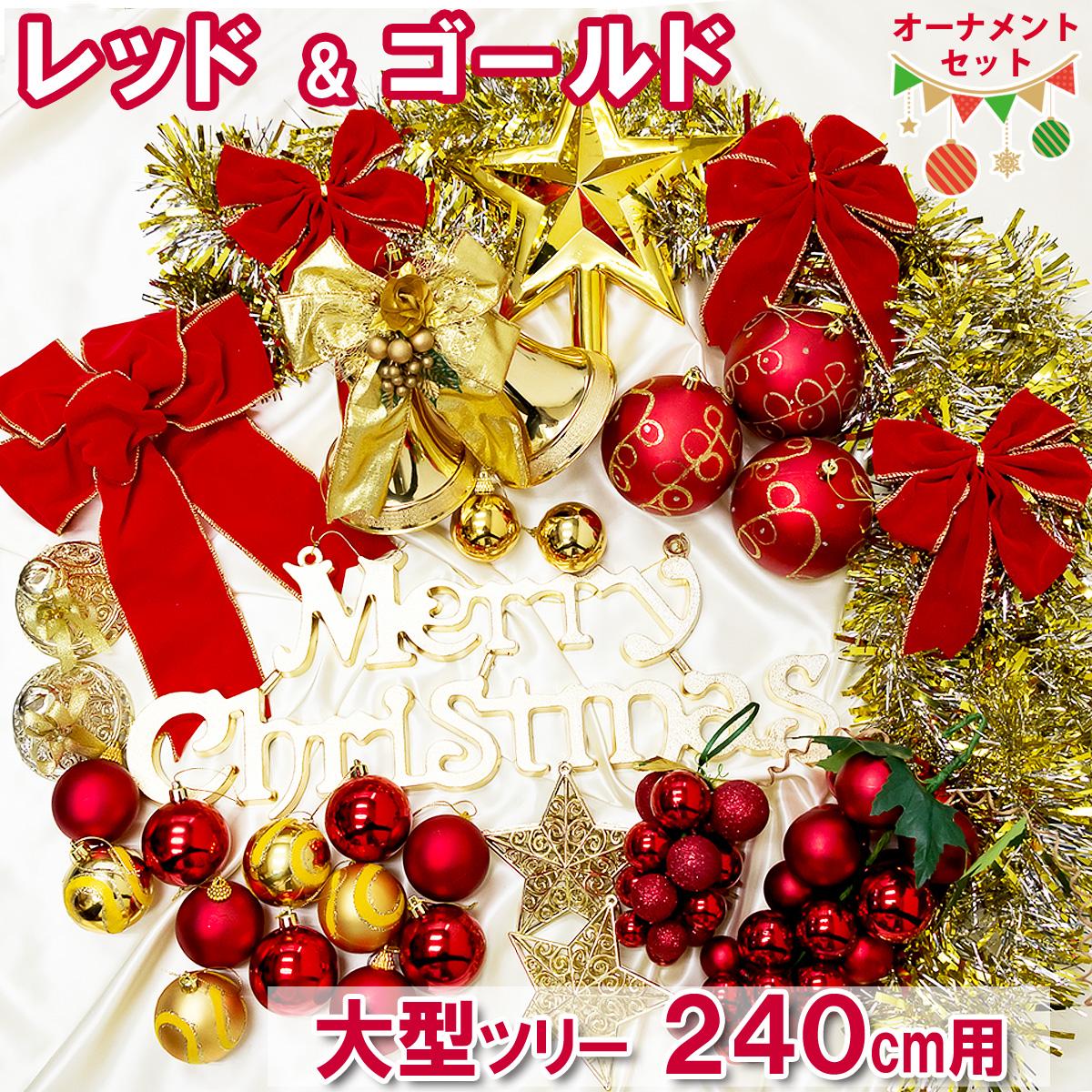 クリスマスツリー オーナメントセット 240cm 業務用 大型 オーナメント レッド&ゴールド グランデツリー用 飾り