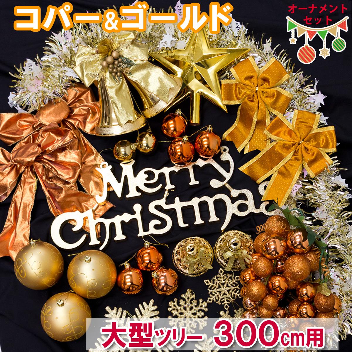 【8/8~8/16】夏期休暇 クリスマスツリー オーナメントセット コパー&ゴールド グランデ 300cm 大型ツリー用 3m