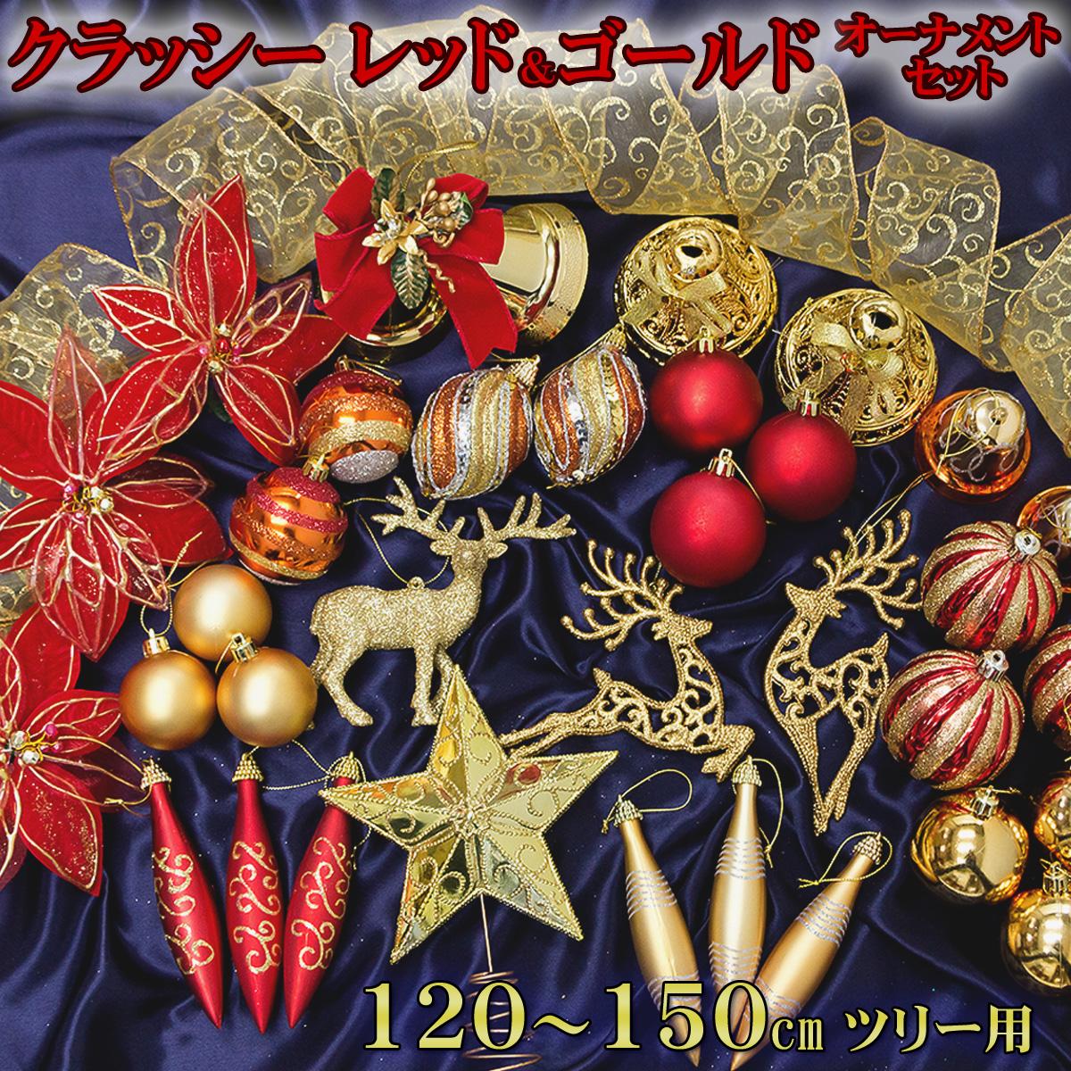 クリスマスツリー オーナメントセット 120~150cm レッド&ゴールド 赤 金 北欧 飾り セット クラッシー