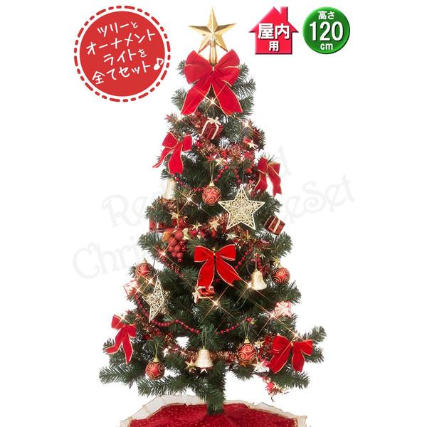 クリスマスツリー 120cm LED オーナメントセット付 飾り付 赤とゴールド ツリーセット 北欧 おしゃれ
