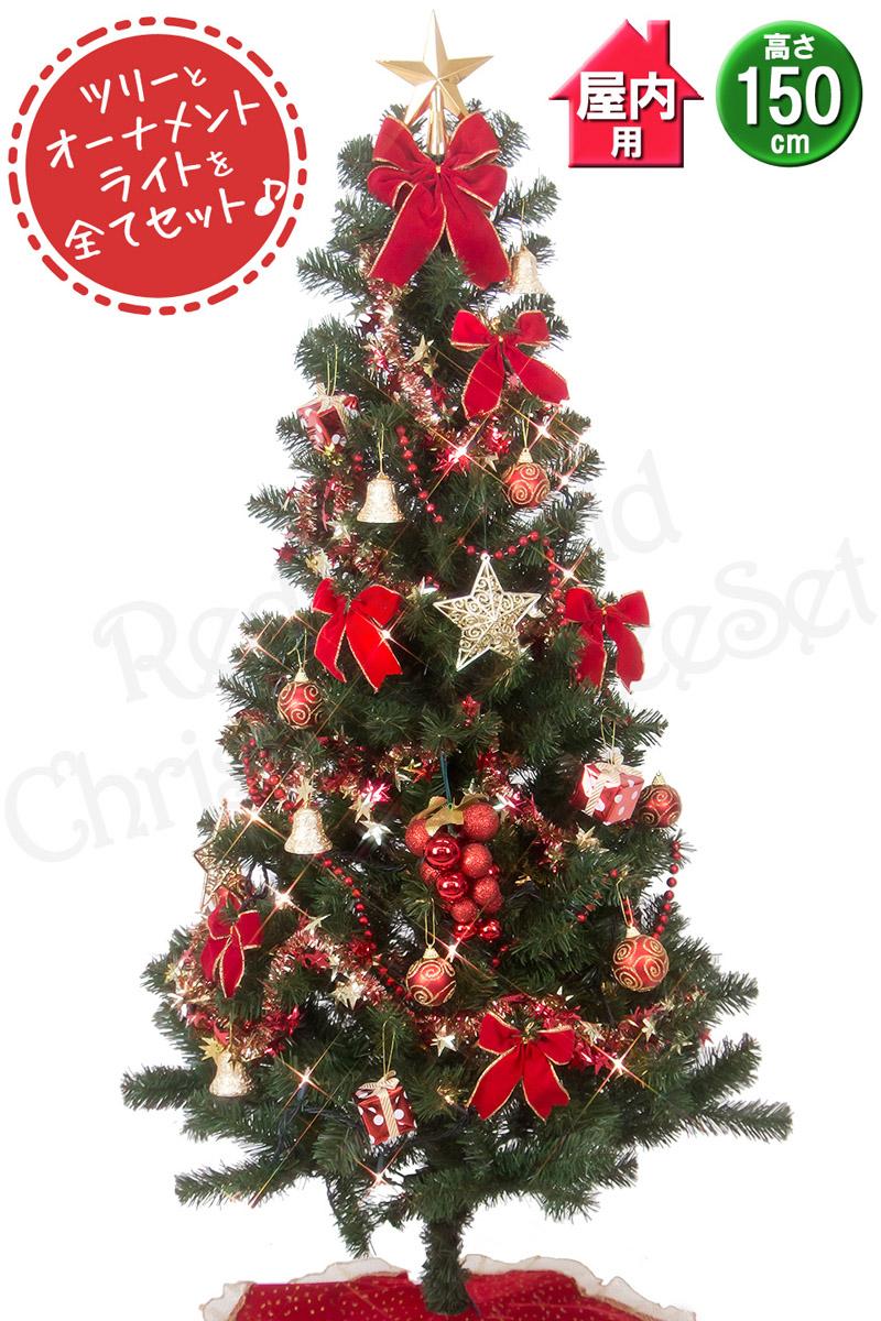 クリスマスツリー 150cm LED オーナメントセット付 飾り付 赤とゴールド ツリーセット 北欧 おしゃれ