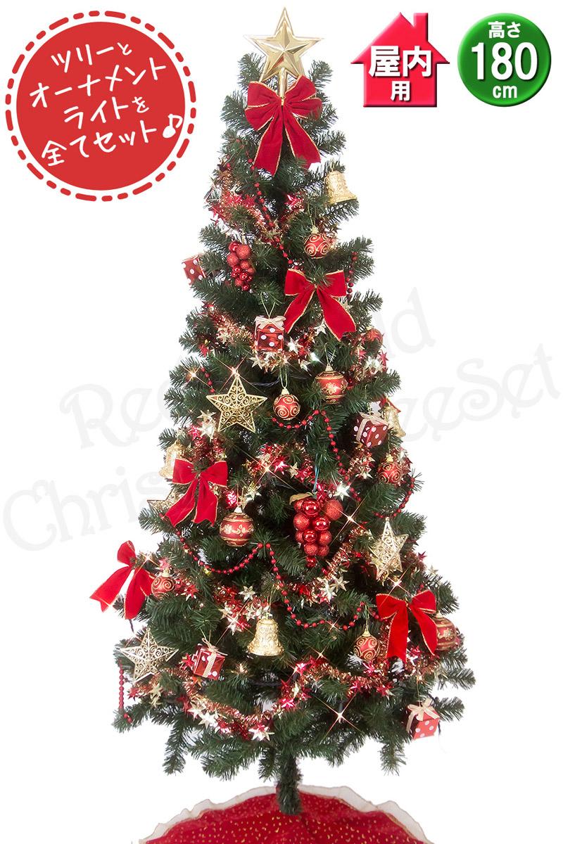 クリスマスツリー 180cm LED オーナメントセット付 飾り付 赤とゴールド ツリーセット 北欧 おしゃれ 【10月下旬入荷予定】