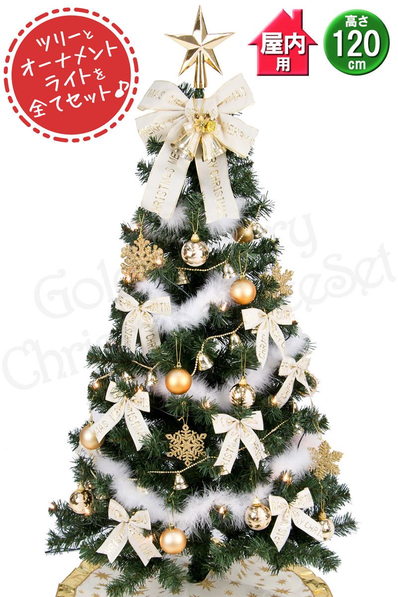 クリスマスツリーセット 120cm アイボリー&ゴールド ツリーセット 北欧 おしゃれ 【10月下旬入荷予定】