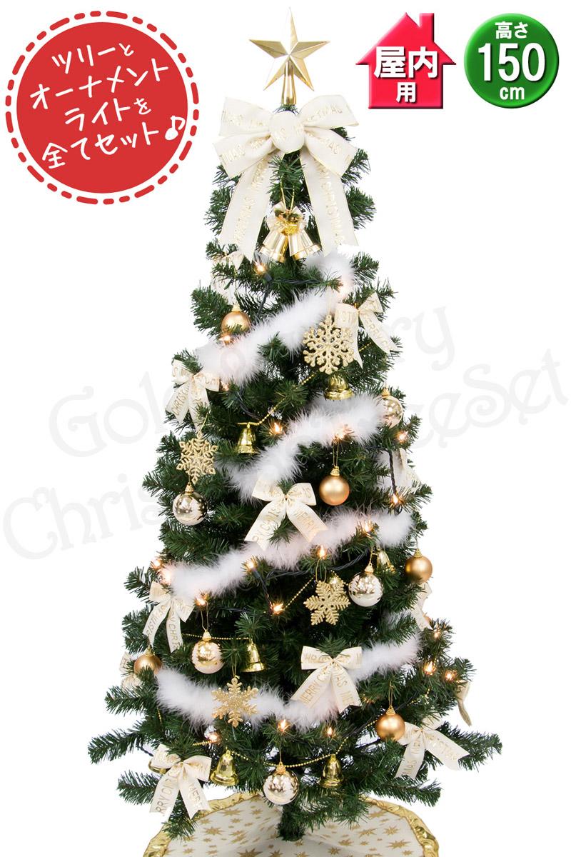 クリスマスツリー セット 150cm LED アイボリー&ゴールド セットツリー 北欧 おしゃれ