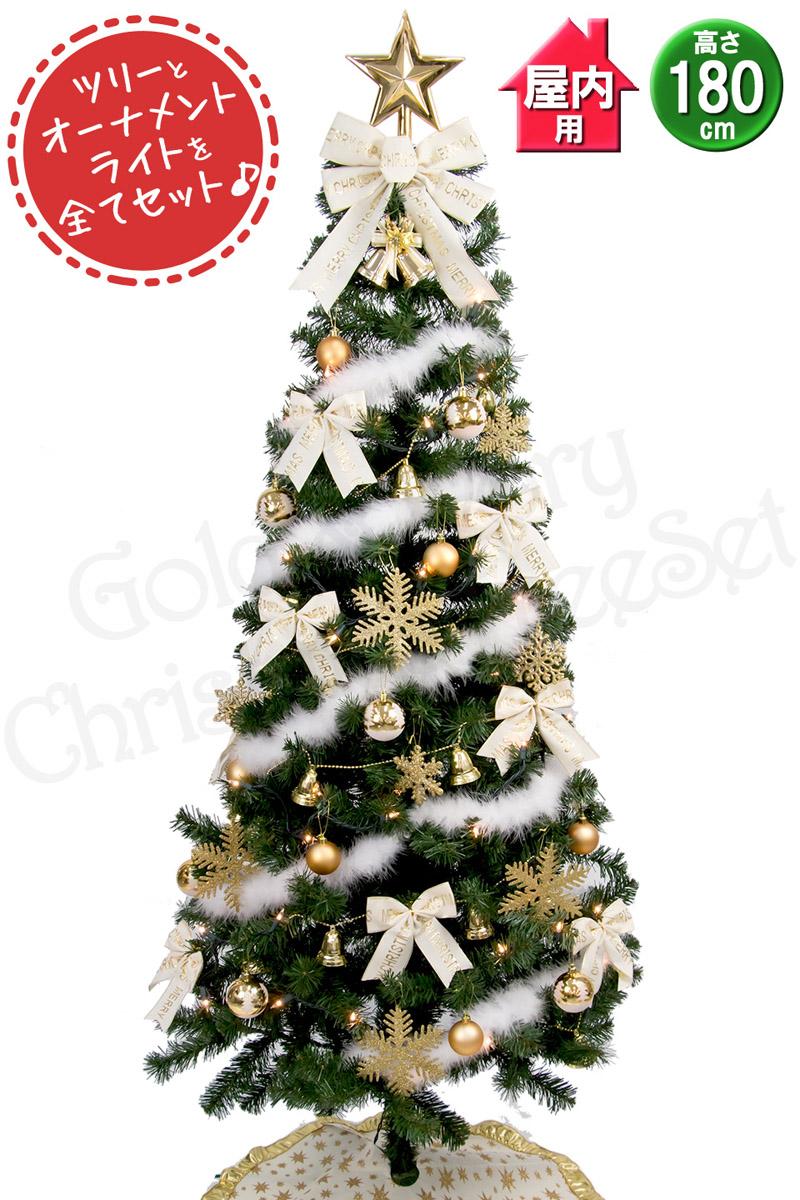 クリスマスツリーセット 180cm LED アイボリー&ゴールド ツリーセット 北欧 おしゃれ