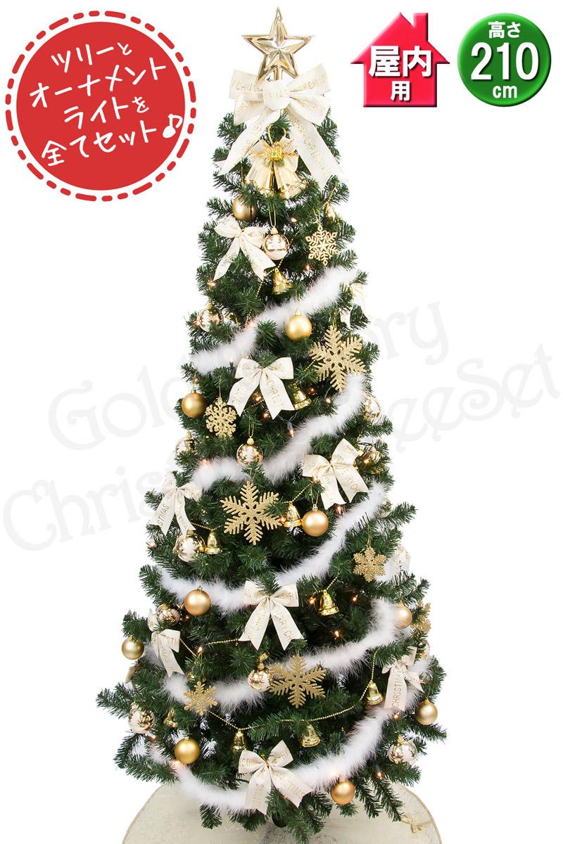 クリスマスツリー セット 210cm LED アイボリー&ゴールド セットツリー オーナメント付きクリスマスツリー 北欧 おしゃれ 【10月下旬入荷予定】