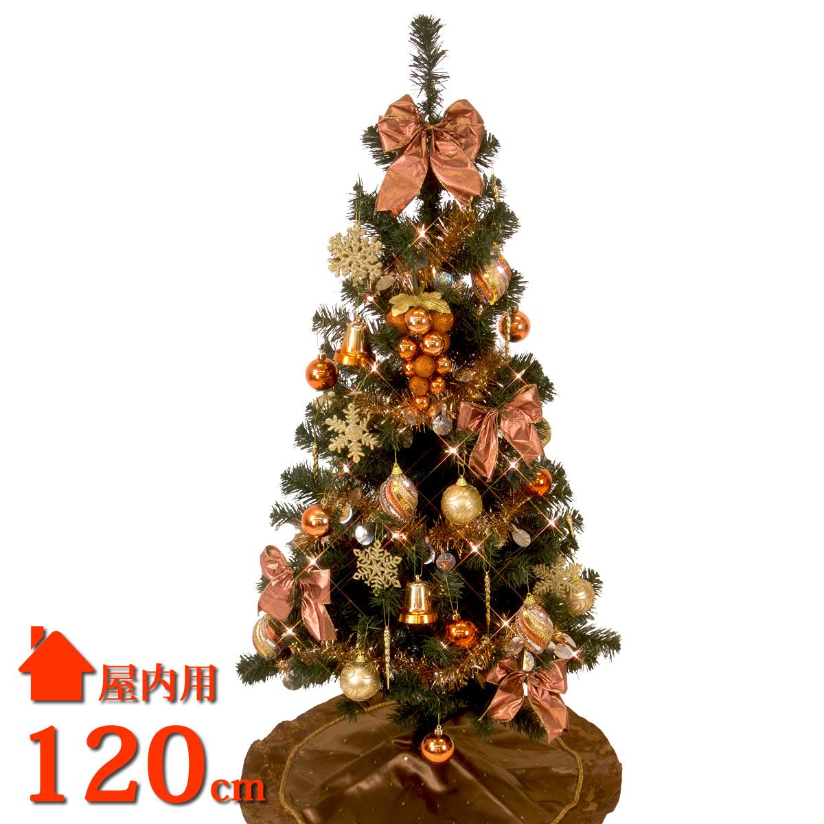 クリスマスツリー 120cm LED ツリーセット コパー&ゴールド 個性的 おしゃれ 【10月下旬入荷予定】