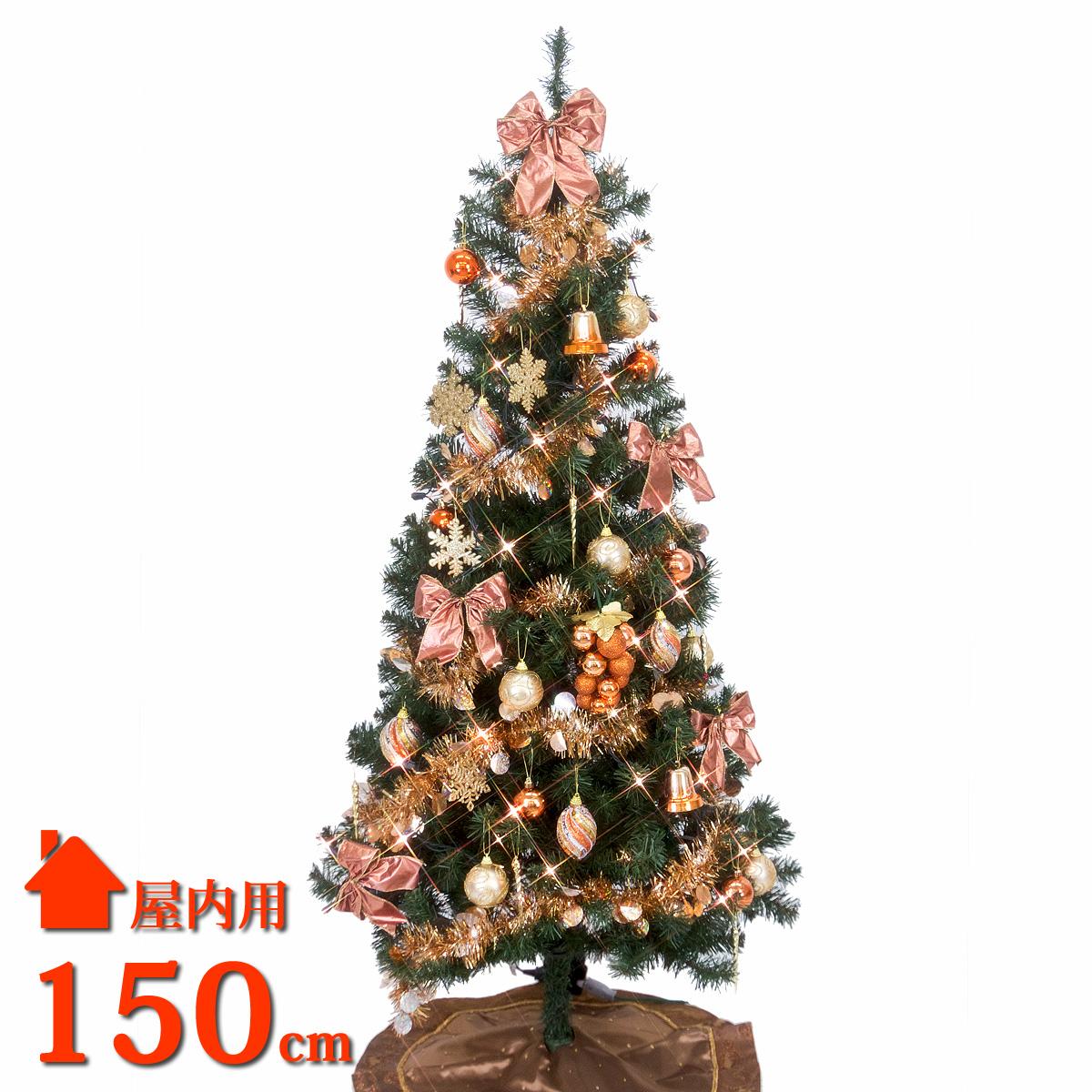 クリスマスツリー 150cm LED ツリーセット ゴールド&コパー オーナメント付き 北欧 おしゃれ 【10月下旬入荷予定】