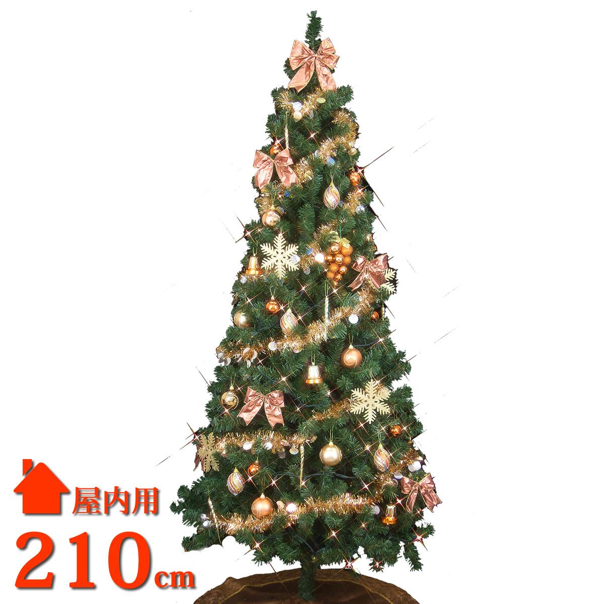 クリスマスツリー 210cm LED ツリーセット ゴールド&コパー オーナメント付きクリスマスツリー 北欧 おしゃれ 【10月下旬入荷予定】
