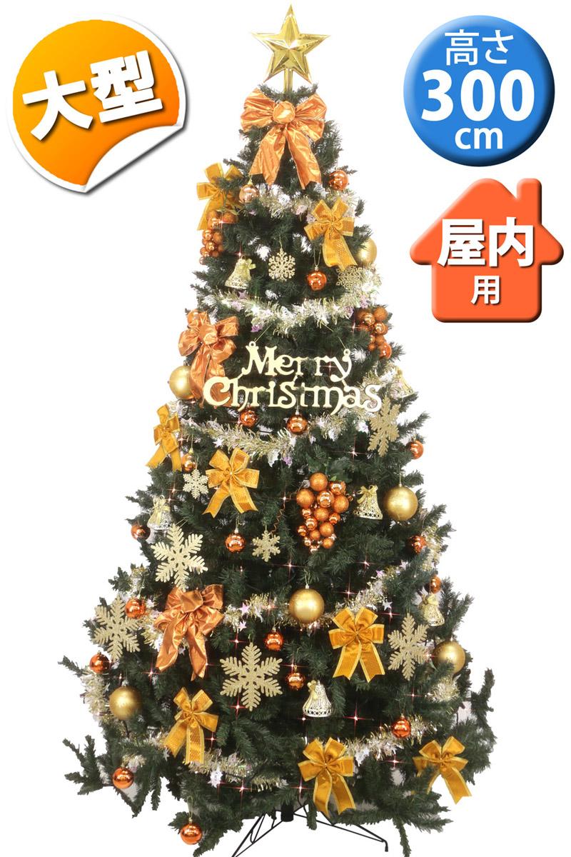 クリスマスツリー セット 3m 300cm LED コパー&ゴールド ツリーセット グランデ 大型 業務用 北欧 おしゃれ 【10月下旬入荷予定】 【2個口】