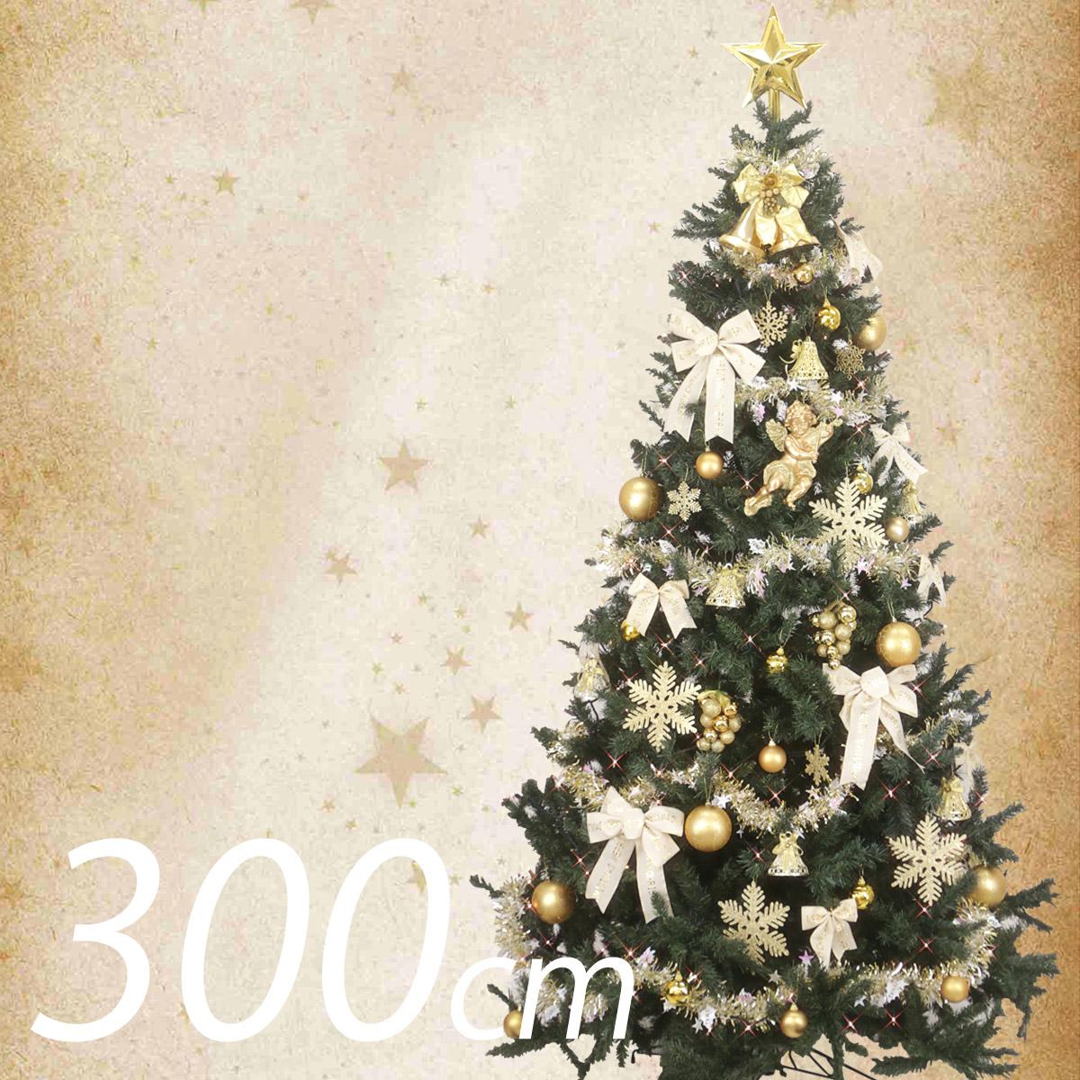 クリスマスツリー セット 3m ゴールド&アイボリー ツリーセット グランデ 300cm オーナメント付き 大型 業務用 北欧 おしゃれ 【10月下旬入荷予定】 【2個口】