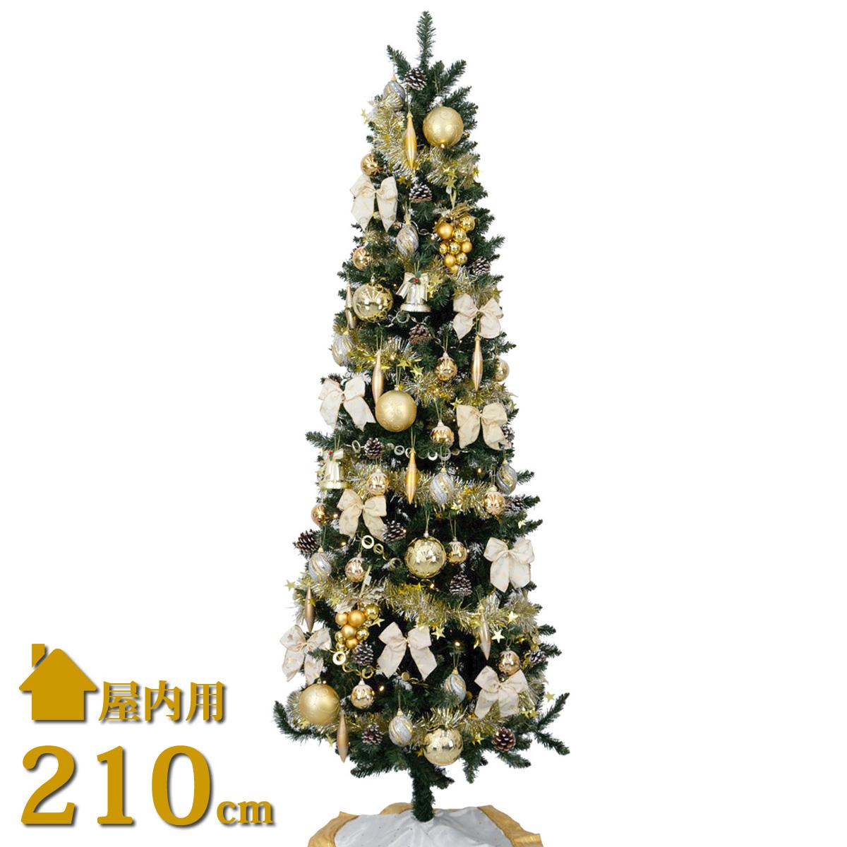クリスマスツリー スリム 210cm LED セット ゴールドアイボリー オーナメント付き 北欧 おしゃれ