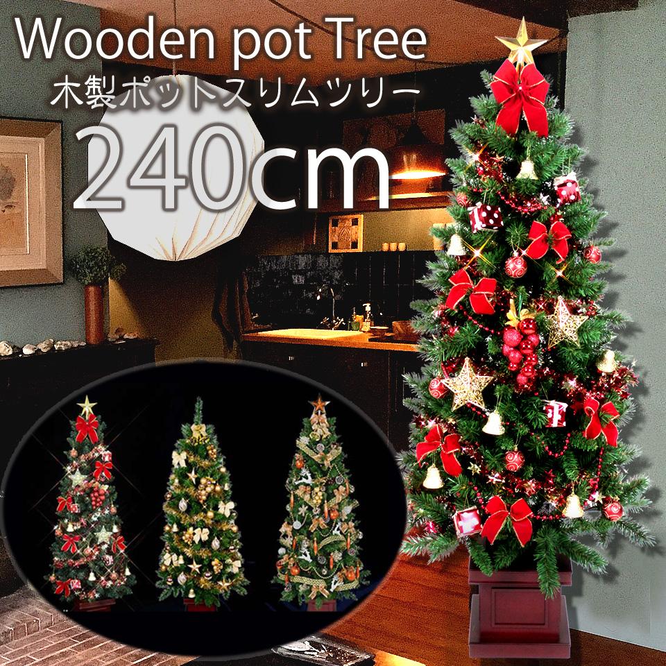 クリスマスツリーセット 240cm タイプは3色有ります 木製ポット スリムツリー LEDライト付 オーナメントセット付き 【S】【2個口】