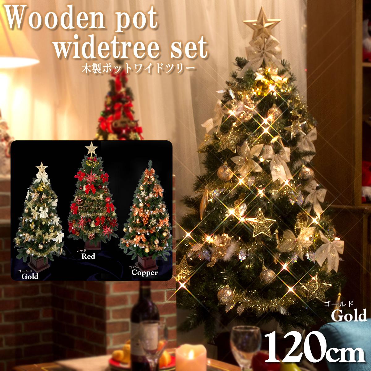 クリスマスツリーセット 120cm タイプ3色あります 木製ポット ワイドツリー LEDライト付 オーナメントセット付き 【S】