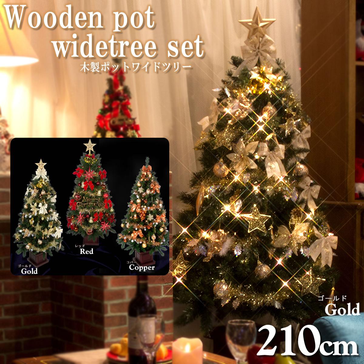 クリスマスツリーセット 210cm タイプは3色有り 木製ポット ワイドツリー LEDライト付 オーナメントセット付き 【S】ポットツリー