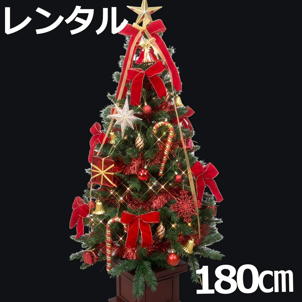 【レンタル】 クリスマスツリー セット 180cm 木製ポット付 レッド&ゴールド 【往復 送料無料】 クリスマスツリー レンタル fy16REN07