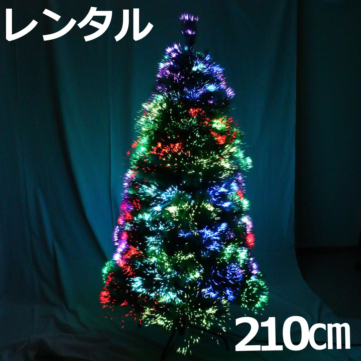 【レンタル】 210cm LEDファイバー オーロラファイバーツリー 【往復 送料無料】 クリスマスツリー レンタル fy16REN07