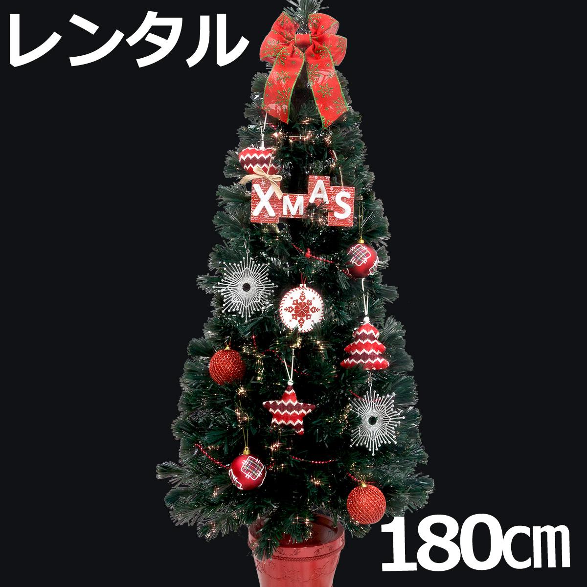 【レンタル】 180cm LEDファイバーセットツリー レッド LED USBアダプター 【往復 送料無料】 クリスマスツリー レンタル fy16REN07