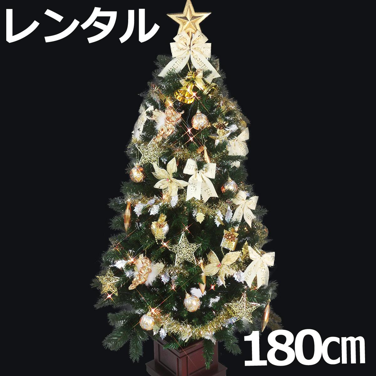 【レンタル】 クリスマスツリー セット 180cm 木製ポット付 ゴールド&アイボリー 【往復 送料無料】 クリスマスツリー レンタル fy16REN07