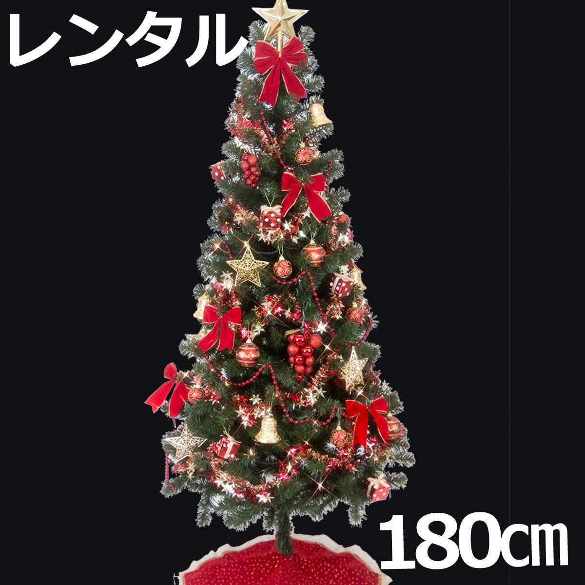 【レンタル】 クリスマスツリー セット 180cm レッド&ゴールド 【往復 送料無料】 クリスマスツリー レンタル fy16REN07
