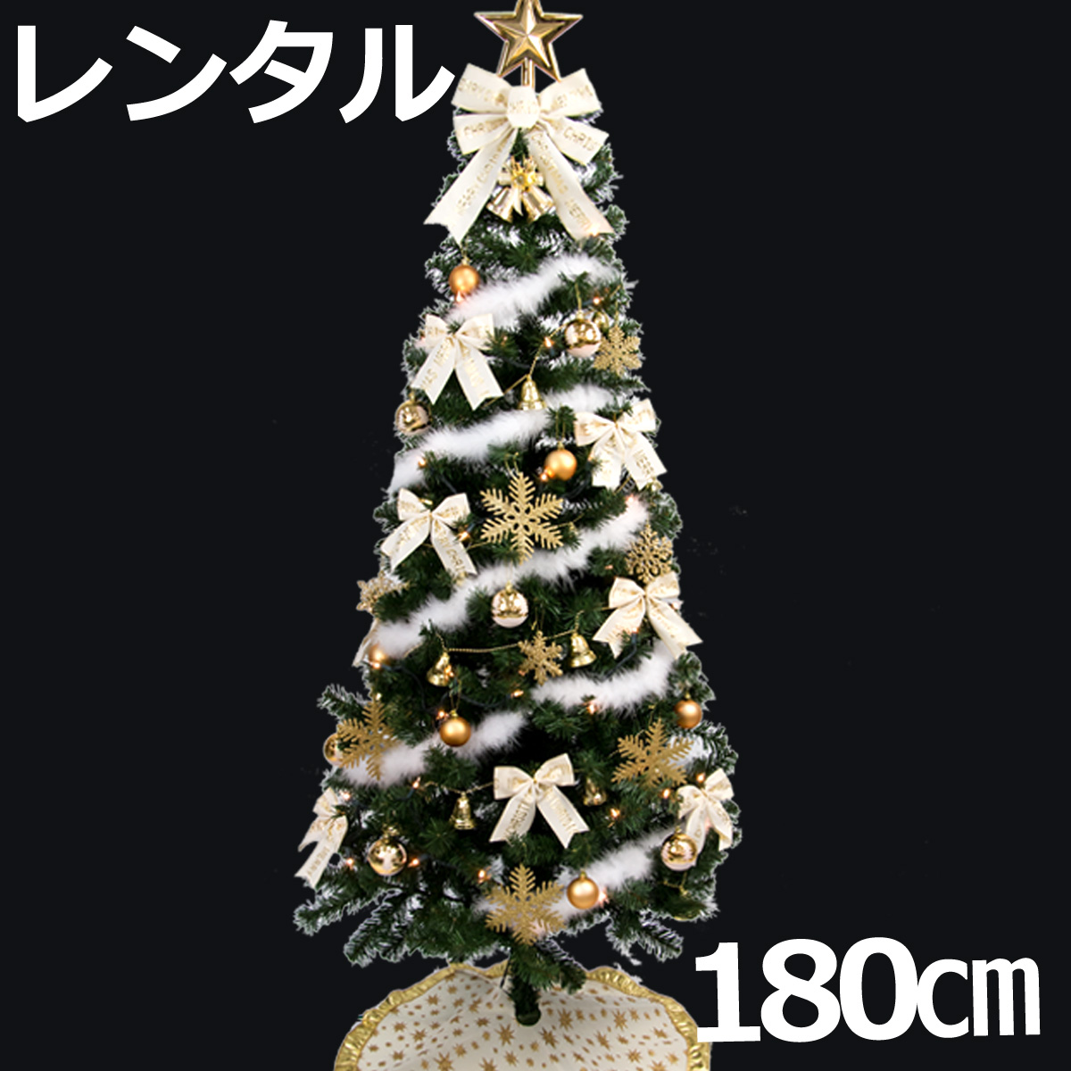 【レンタル】 クリスマスツリー セット 180cm アイボリー&ゴールド 【往復 送料無料】 クリスマスツリー レンタル fy16REN07