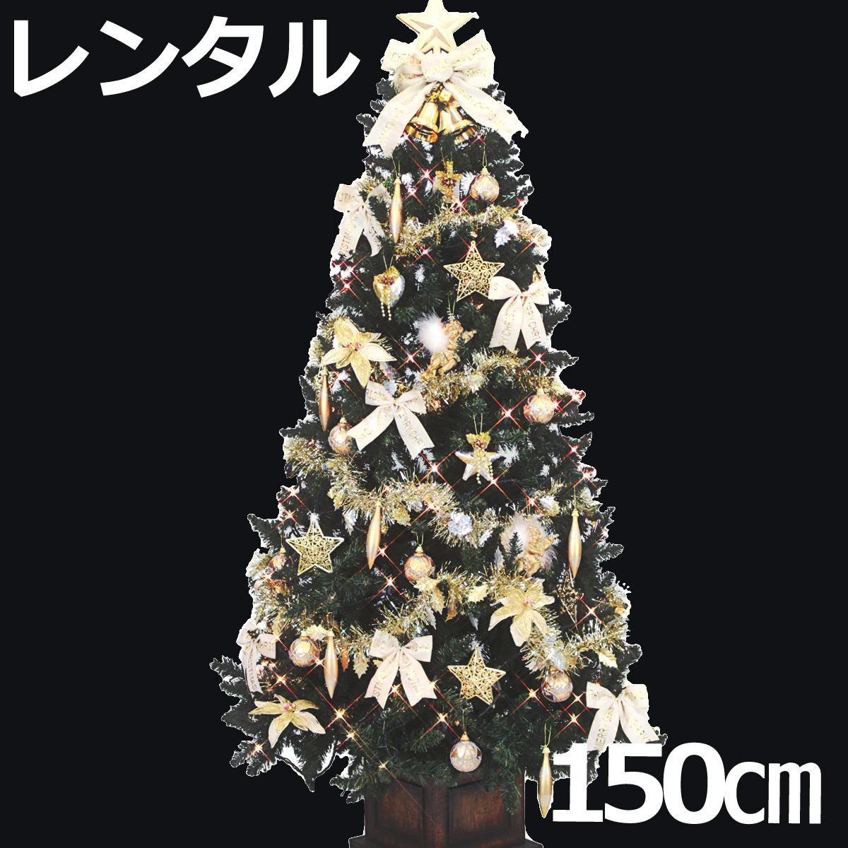 【レンタル】 クリスマスツリー セット 150cm 木製ポット付 ゴールド&アイボリー 【往復 送料無料】 クリスマスツリー レンタル fy16REN07