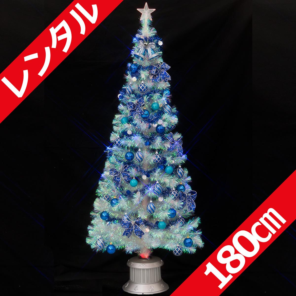 【レンタル】 クリスマスツリー セット 180cm クリア ファイバー ブルー ツリー 【往復 送料無料】 クリスマスツリー レンタル fy16REN07