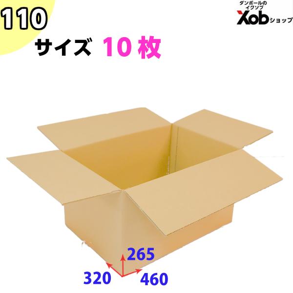 5 000円以上で送料無料 ダンボール 110サイズ 段ボール ダンボール箱 NEW 引越し 引っ越し 収納 10枚 通販 460x320x265 引越し用 宅配 サイズ中 卸直営