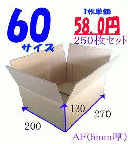 【大口】60サイズ ダンボールA(段ボール250枚セット) 270×200×130 引っ越し 宅配 段ボール ダンボール箱 引越し 引越し用 通販 日本製 j4yv3qd9