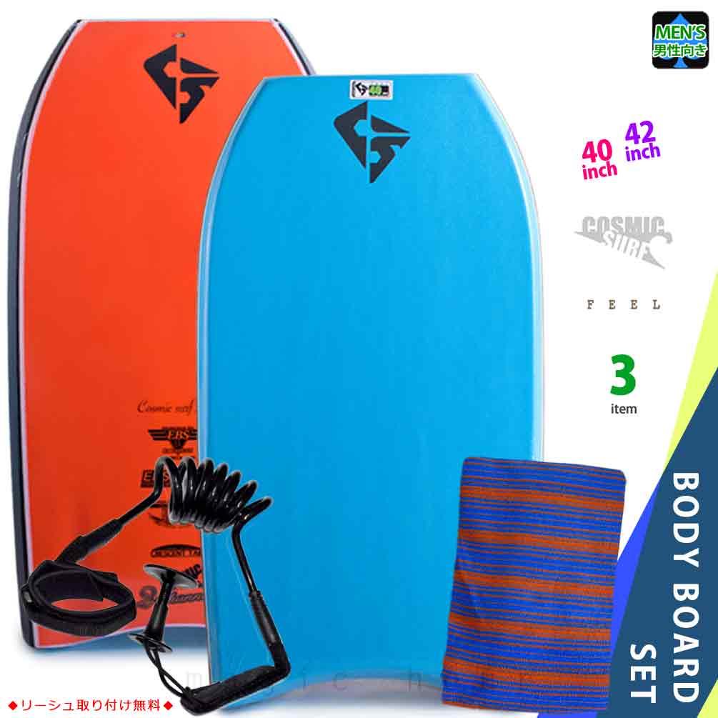 メンズ ボディボード 3点 セット 40インチ 42インチ COSMIC SURF コスミックサーフ ボディーボード ニットケース リーシュ フィン ソックス FEEL-MSET3-BLU