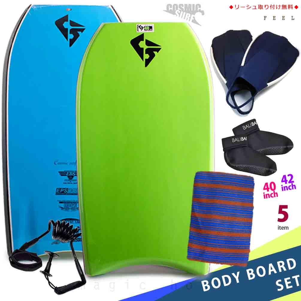 メンズ ボディボード 5点 セット 40インチ 42インチ COSMIC SURF コスミックサーフ ボディーボード ニットケース リーシュ フィン ソックス FEEL-MSET5-LIM