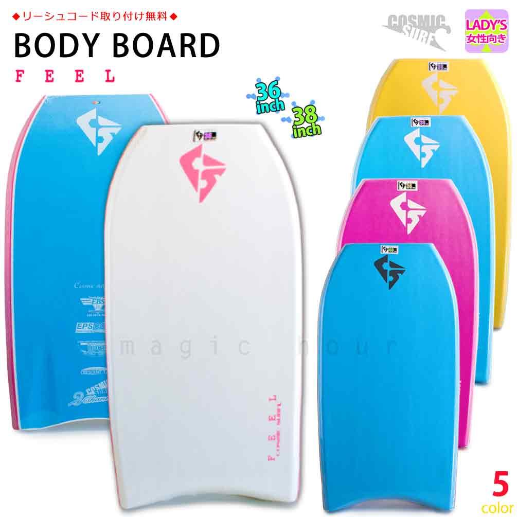 レディース ボディボード 【36インチ/38インチ】 COSMIC SURF(コスミックサーフ) ボディーボード 初心者にもおすすめ EPS 【リーシュと同時購入で取付無料】 FEEL-W