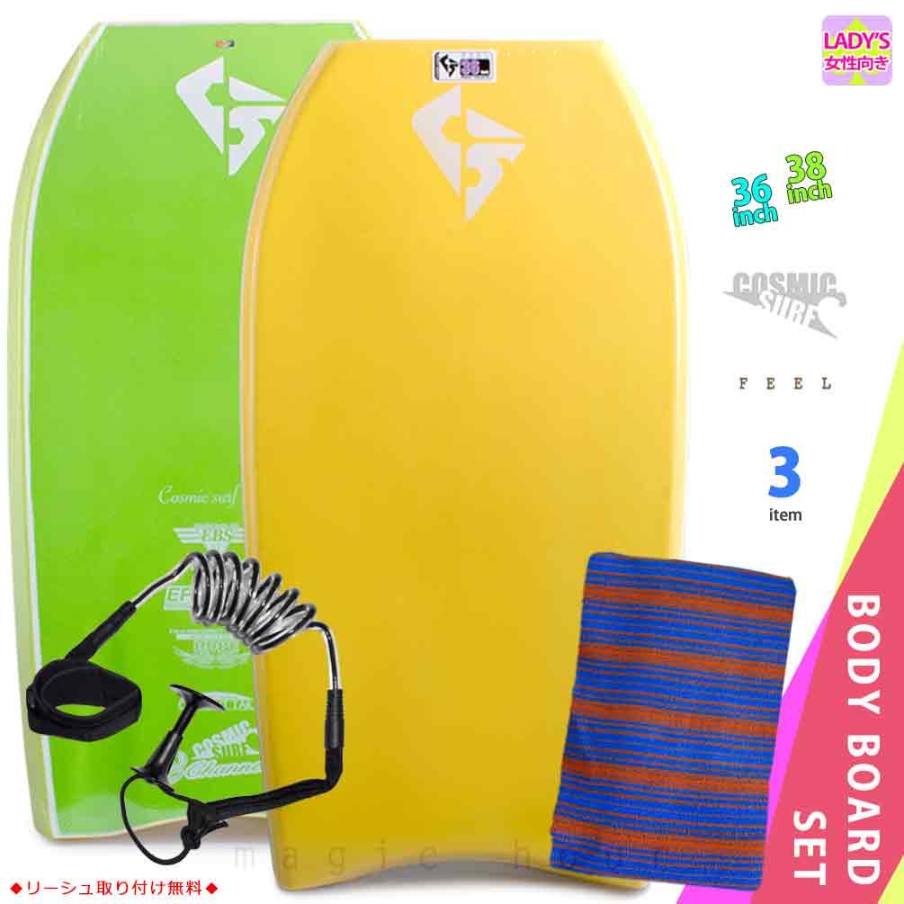 レディース ボディボード 3点 セット 36インチ 38インチ COSMIC SURF コスミックサーフ ボディーボード ニットケース リーシュコード 初心者にもおすすめ YEL FEEL-WSET3-YEL
