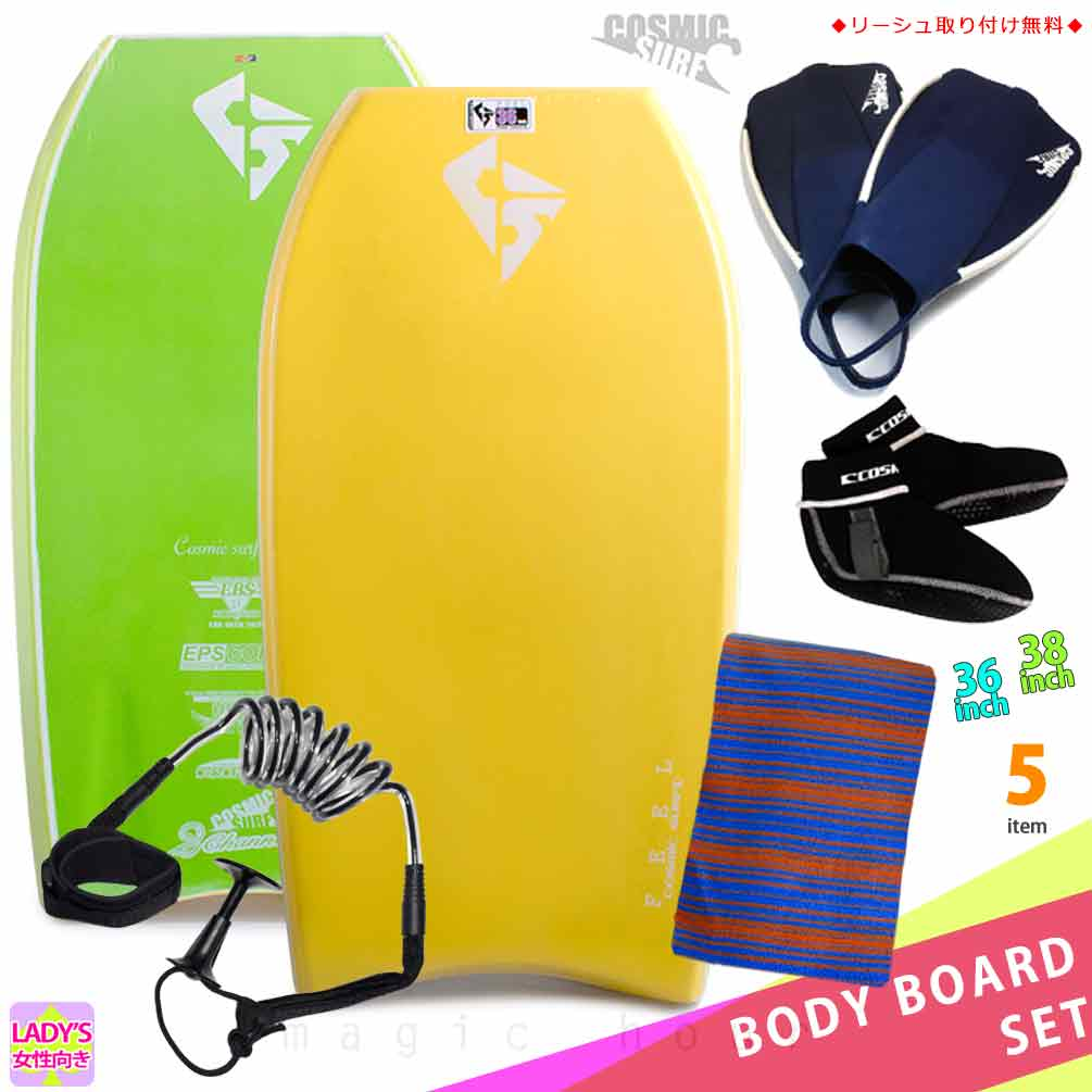 レディース ボディボード 5点 セット 36インチ 38インチ COSMIC SURF コスミックサーフ ボディーボード ニットケース リーシュコード 初心者にもおすすめ FEEL-WSET5-YEL