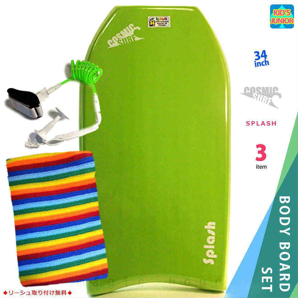 子供用 ボディボード 3点 セット キッズ ジュニア ボディーボード 34インチ ニットケース リーシュコード COSMIC SURF コスミックサーフ SPLASH-JRSET3-LIM