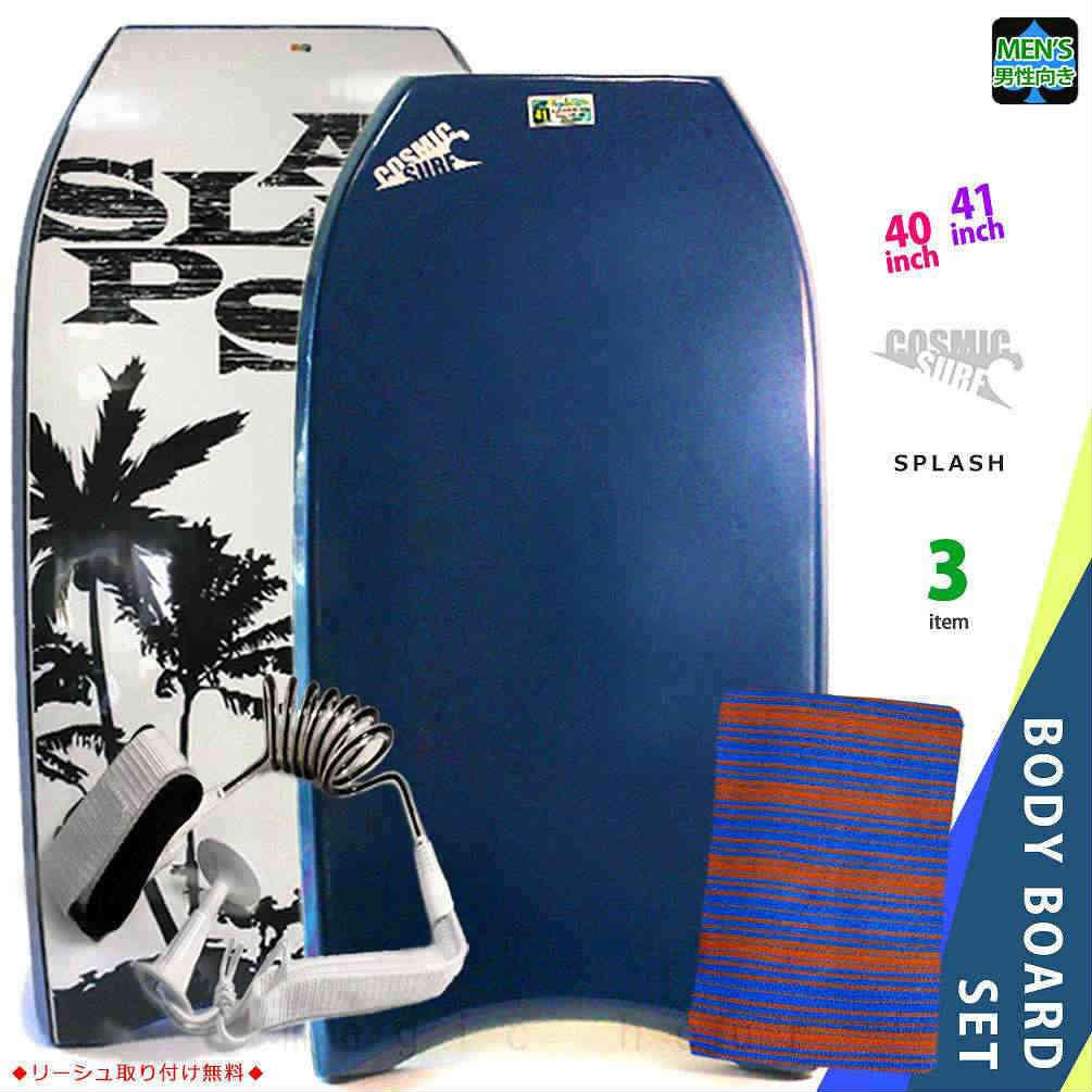 メンズ ボディボード 3点 セット 40インチ 41インチ COSMIC SURF コスミックサーフ ボディーボード ニットケース リーシュコード SPLASH-MSET3-BLU