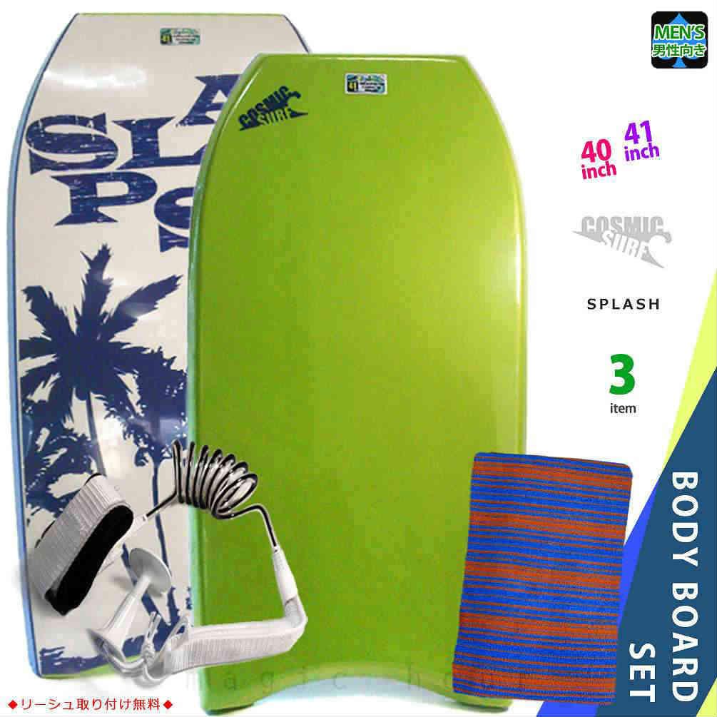メンズ ボディボード 3点 セット 40インチ 41インチ COSMIC SURF コスミックサーフ ボディーボード ニットケース リーシュコード SPLASH-MSET3-LIM