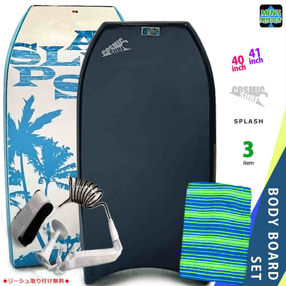 メンズ ボディボード 3点 セット 40インチ 41インチ COSMIC SURF コスミックサーフ ボディーボード ニットケース リーシュコード SPLASH-MSET3-NVY