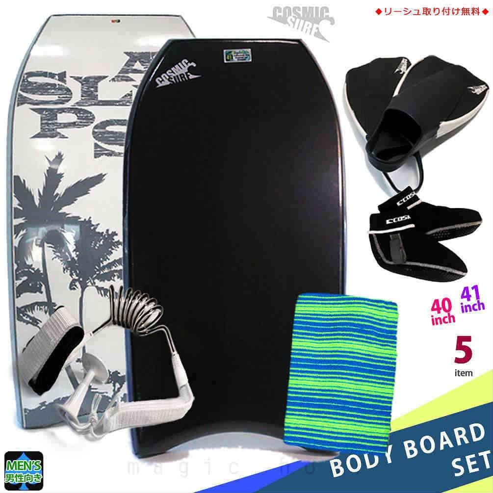 メンズ ボディボード 5点 セット 40インチ 41インチ COSMIC SURF コスミックサーフ ボディーボード ニットケース リーシュ フィン ソックス SPLASH-MSET5-BLK-40
