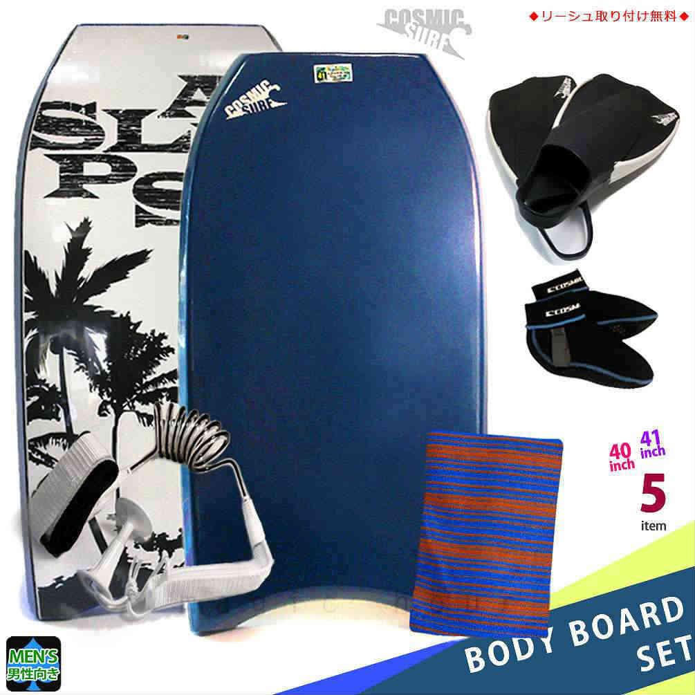 メンズ ボディボード 5点 セット 40インチ 41インチ COSMIC SURF コスミックサーフ ボディーボード ニットケース リーシュ フィン ソックス SPLASH-MSET5-BLU