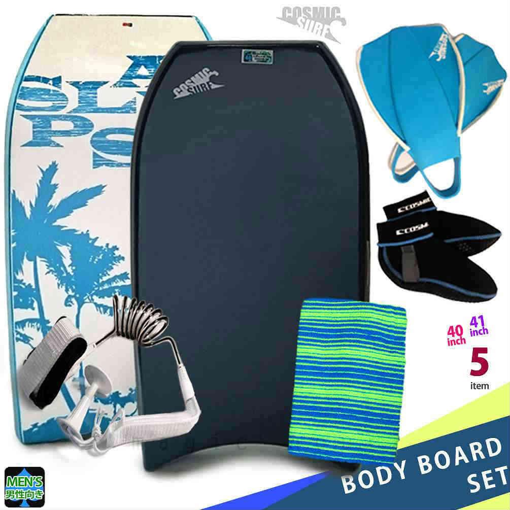 メンズ ボディボード 5点 セット 40インチ 41インチ COSMIC SURF コスミックサーフ ボディーボード ニットケース リーシュ フィン ソックス SPLASH-MSET5-NVY