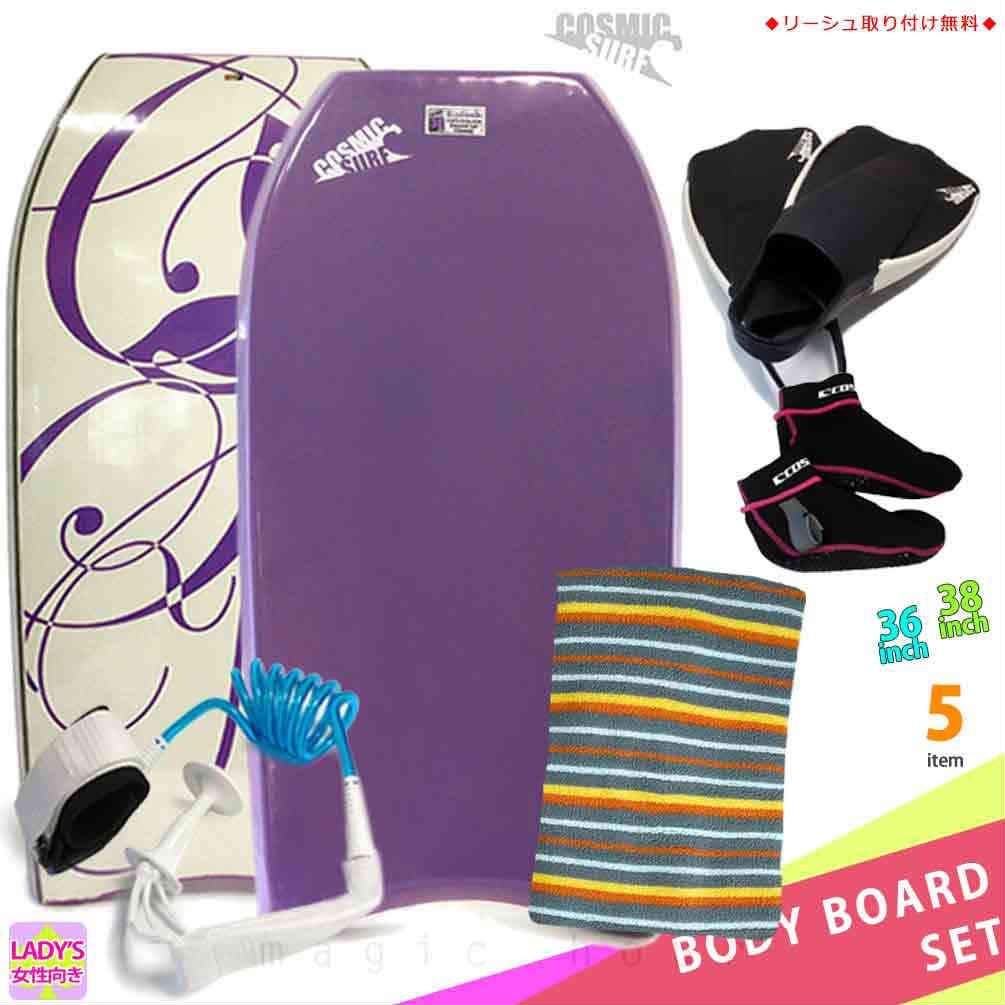 レディース ボディボード 5点 セット 36 38インチ COSMIC SURF コスミックサーフ ボディーボード ニットケース リーシュ フィン ソックス SPLASH-WSET5-PPL