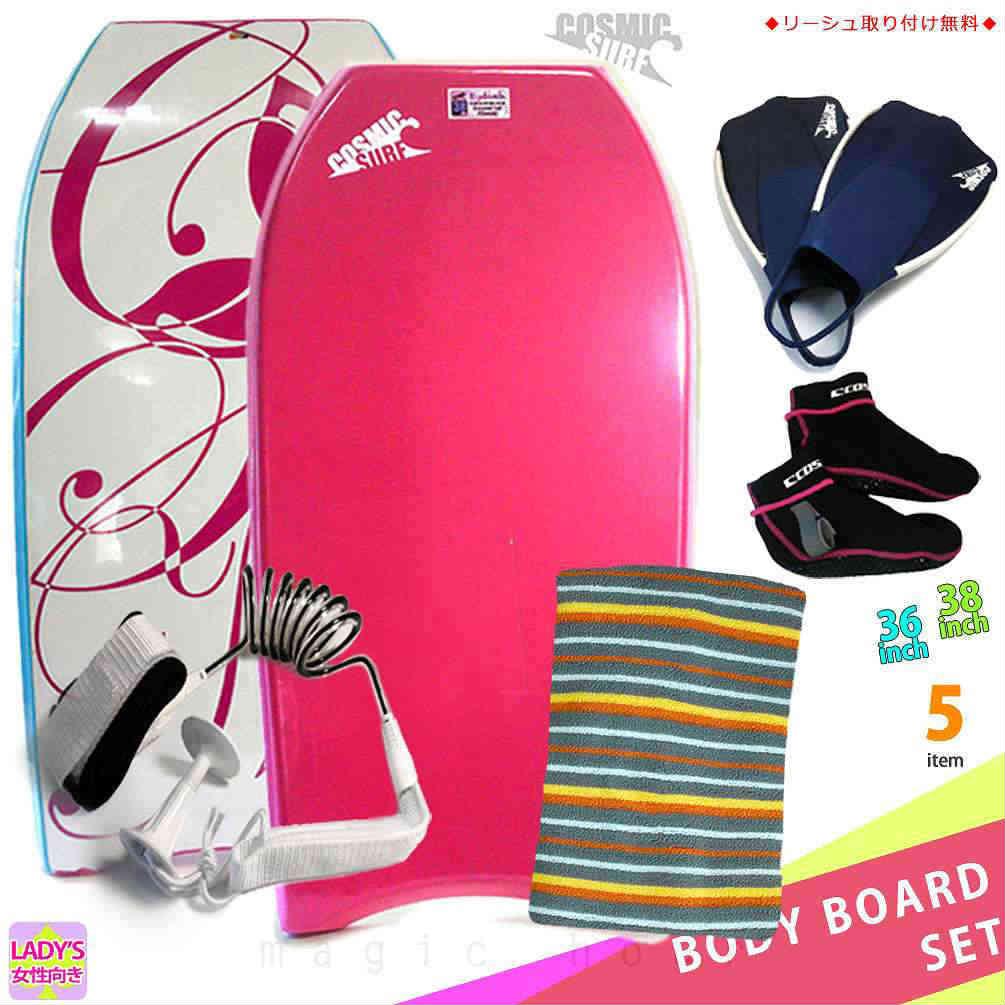 レディース ボディボード 5点 セット 36 38インチ COSMIC SURF コスミックサーフ ボディーボード ニットケース リーシュ フィン ソックス SPLASH-WSET5-RSP