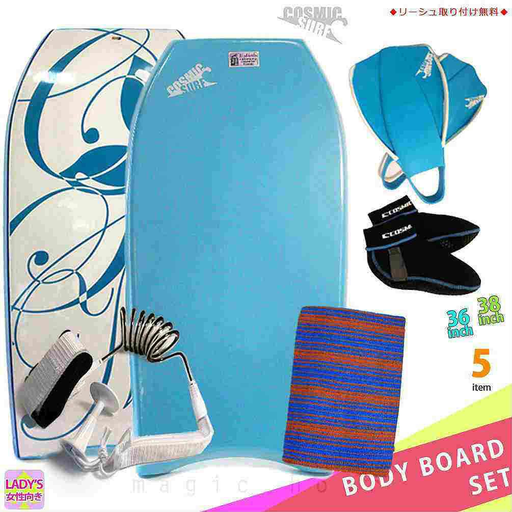 レディース ボディボード 5点 セット 36 38インチ COSMIC SURF コスミックサーフ ボディーボード ニットケース リーシュ フィン ソックス SPLASH-WSET5-SAX