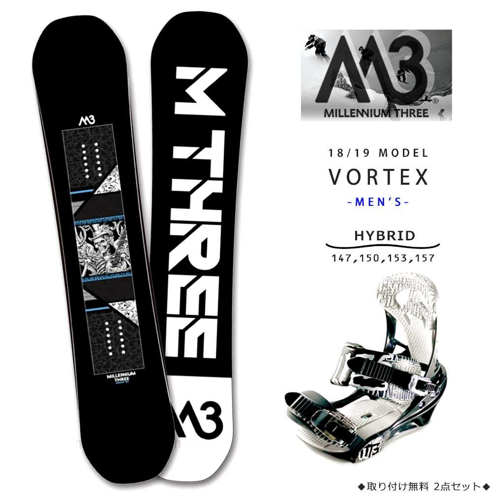 スノーボード 板 メンズ 2点 セット 2019 M3 ミレニアムスリー VORTEX ハイブリッド キャンバー Wロッカー ツインチップ グラトリ かっこいい 黒 ブラック