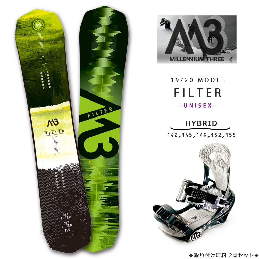 スノーボード 板 メンズ 2点 セット 2020 M3 ミレニアムスリー FILTER ハイブリッド キャンバー Wロッカー ツインチップ グラトリ かっこいい 黒 ブラック