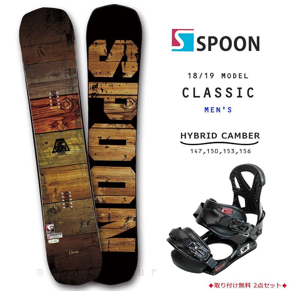 スノーボード 板 メンズ 2点 セット スノボー ビンディング SPOON スプーン CLASSIC 初心者 グラトリ ハイブリッドキャンバー ボード 柔らかい 軽量 おしゃれ 木目