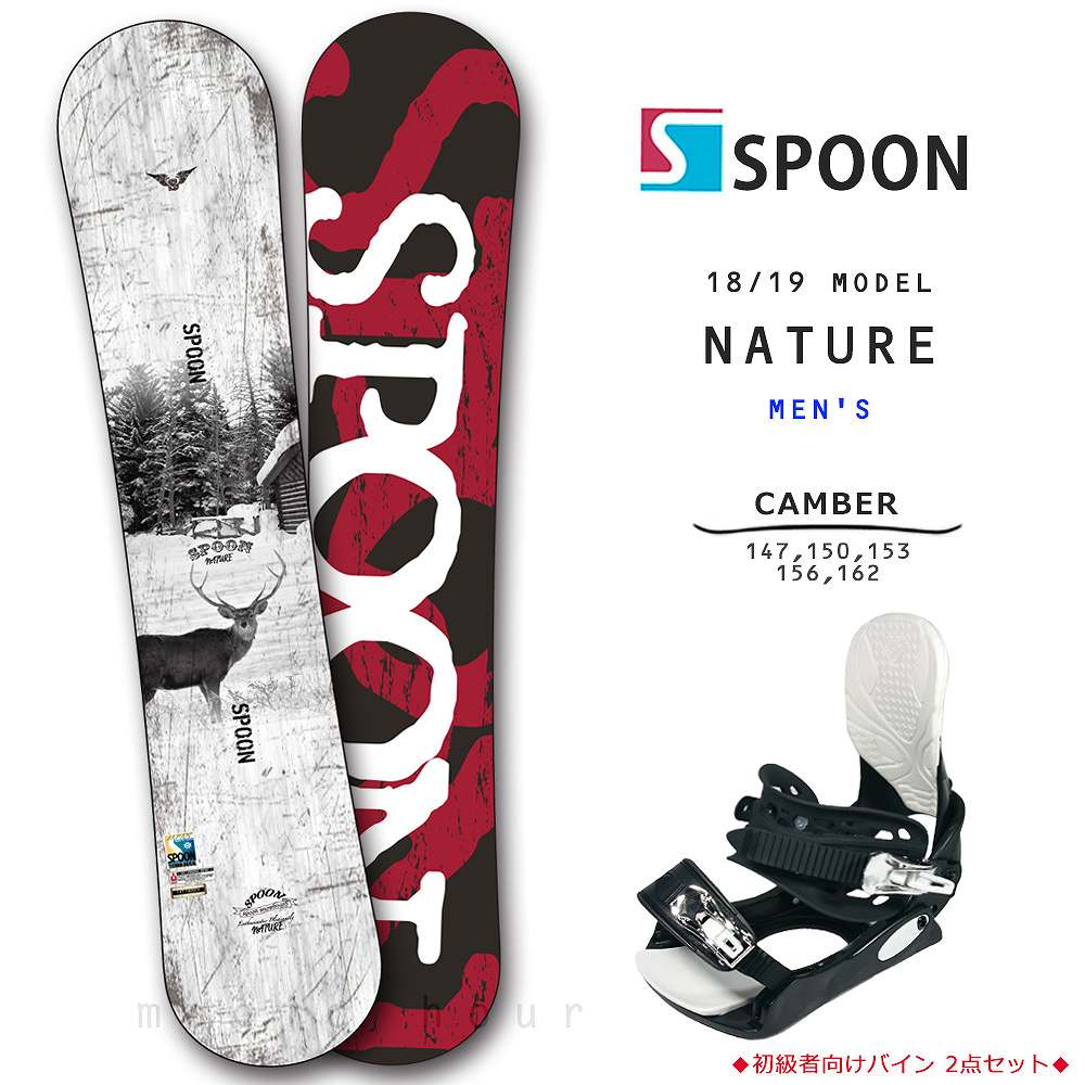 スノーボード 板 メンズ 2点 セット スノボー ビンディング SPOON スプーン NATURE 初心者 簡単 グラトリ キャンバー ボード パーク かっこいい 白 ホワイト